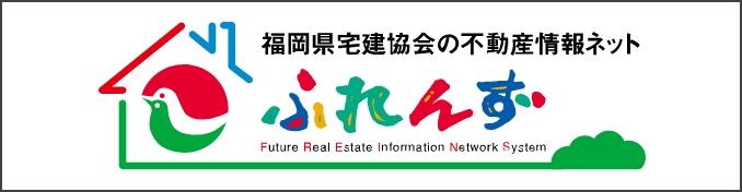 福岡県宅建協会の不動産情報ネット ふれんず