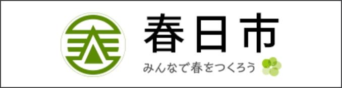 春日市オフィシャルサイト