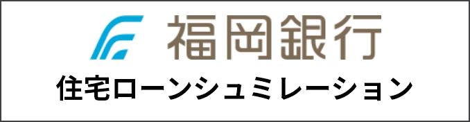 福岡銀行 住宅ローンシミュレーション