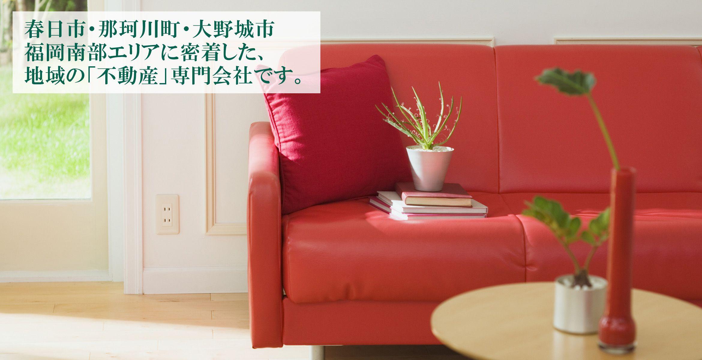 春日市・那珂川町・大野城市 福岡南部エリアに密着した、地域の「不動産」専門会社です。