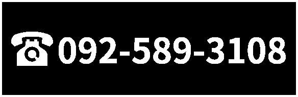 092-589-3108